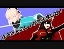 【Fate/MMD】ぼうけんのしょがきえました!