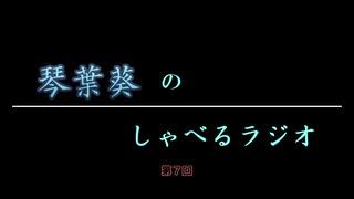 琴葉葵のしゃべるラジオ 第7回