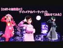 【ロボトミ自職員に】ナイトメア☆パーティーナイト【踊ってもらった】