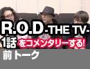 【無料】#4 前説トーク R.O.D -THE TV-第1話『紙は舞い降りた』