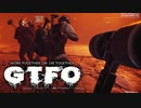 【GTFO】クリア率2.5%のFPSを下手くそがやるとこうなる実況♯3