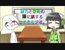 桜乃と京町の雑に談するセイそらジオ。#1