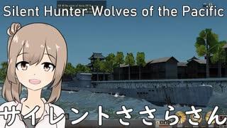 【Silent Hunter4】サイレントささらさん