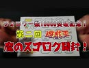 ★遊戯王★第二回 魔のスゴロク開封!part1