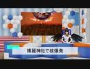 【東方MMD】ニュース文華映報 4【MMD紙芝居】