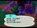 ◆どうぶつの森e+ 実況プレイ◆part180