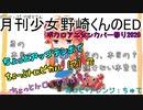 【初音ミク】月刊少女野崎くんED(ウラオモテ・フォーチュン)【#ボカロアニソンカバー祭り2020】