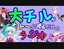 【ゆっくり】大チルがテキトーに喋る程度(だけ)のラジオ その10!