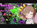 戦場を塗りたくる竹筒銃 part38【エリア/X2300】【Cevio実況...