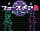【堂々完成】疾風戦記フォースギア2