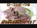 【マナー注意】ローストビーフの最も厚い美味さ知ってる?
