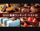2019年動画ランキング ベスト10