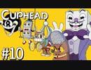 【実況】99%初見の 『 Cuphead (カップヘッド) 』実況プレイ #10