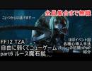 [FF12 TZA] 自由に弱くてニューゲーム part6 ルース魔石鉱 [ゆっくり実況]