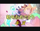【FEヒーローズ】ファイアーエムブレム if - 新春妖狐 キヌ【Fire Emblem Heroes ファイアーエムブレムヒーローズ】