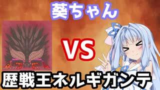 【PC版MHW】「葵ちゃんVS歴戦王ネルギガンテ」【VOICEROID実況】