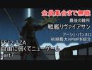[FF12 TZA] 自由に弱くてニューゲーム part7 戦艦リヴァイアサン [ゆっくり実況]