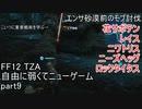 [FF12 TZA] 自由に弱くてニューゲーム part9 エンサ砂漠前のモブ討伐 [ゆっくり実況]