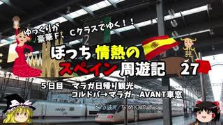 【ゆっくり】スペイン周遊記 27 マラガ日帰り観光 スペインのタクシー