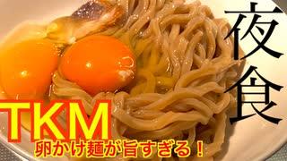 セブンのつけ麺を話題の【卵かけ麺】にしたら旨過ぎwwwww