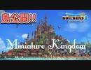 【ドラクエビルダーズ2】ミニチュア王国を公開するよ【PS4pro】