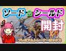 【琴葉茜】プレミアムトレーナーボックス ソード&シールド 開封【ポケモンカード】