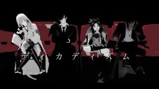 【MMD刀剣乱舞】ディカディズム【伊達組】