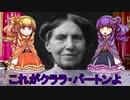 【ゆっくり解説】世界の奇人・変人・偉人紹介【クララ・バートン】