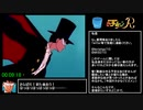 【9分18秒】 セーラームーンR  RTA_Baketsu% Easy 【ゆっくり解説】