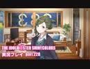 アイドルマスターシャイニーカラーズ【シャニマス】実況プレイpart228【[MAKING]スノー・マジック!】