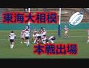 東海大相模VS大阪朝鮮!!後半!!サニックスワールドラグビーユース交流大会2020!!予選決勝!!