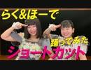 【らく&佐々木ほのか】ショートカット【踊ってみた】