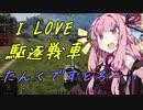 【WoT】I LOVE 駆逐戦車 たんくですとろーぃ