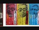 黒沢明と手塚治虫の作品からNWOとの戦い方を学ぶ(NWO阻止マニュアルを作成する第364回)【沢村直樹・公式放送アーカイブ】