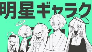 【UTAUcover】明星ギャラクティカ【葛と風