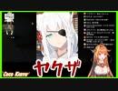 桐生ココ、先輩を雑に扱いホラゲーを武力で攻略しようとする