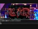 【三幻神のはじめてのおつかい】クトゥルフ神話TRPG/part3