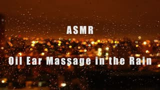 【ASMR】 雨音と耳のオイルマッサージ 【音フェチ】