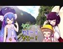【VOICEROID車載】能登半島ツーリング Part1 関東→石川編