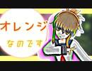 【MMD艦これ】電で『orange』【アニメ調】