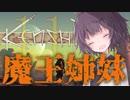 【Kenshi】勢力名「魔王姉妹」 #11【Voiceroid実況】