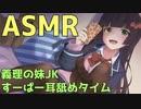 【ASMR】義理の妹JKのすーぱー耳舐めタイム【耳舐め・耳ふー】バイノーラル♥  Ear licking Ear Blowing