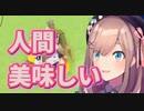 「人間が一番おいしい」魔人鈴原るる祝20万人登録!!