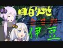 【VOICEROID車載】JB74ジムニーシエラ四駆旅 part1【伊豆半島編その1】