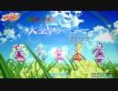 【MMDプリキュア】HUGっと!プリキュアで 『HUGっと!大空ドリーマー』 (けものフレンズ/PPP)