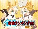鏡音新曲ランキング02 #613【新春・誕生祭号】