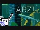 【ABZU】スキューバーダイバーざらめちゃん#13【CeVIO実況】