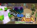 【週刊Minecraft】最強の匠は俺だAoA!異世界RPGの世界でカオス実況!#4【4人実況】