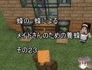 【Minecraft 】蜂の、蜂による、メイドさんのための養蜂23【1.12.2】