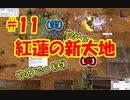 「紅蓮の新大地」【ラグナロクオンライン#11」